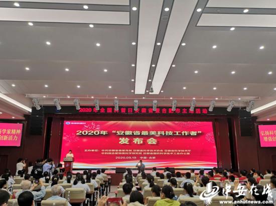 """2020年""""安徽省最美科技工作者""""发布会举行"""
