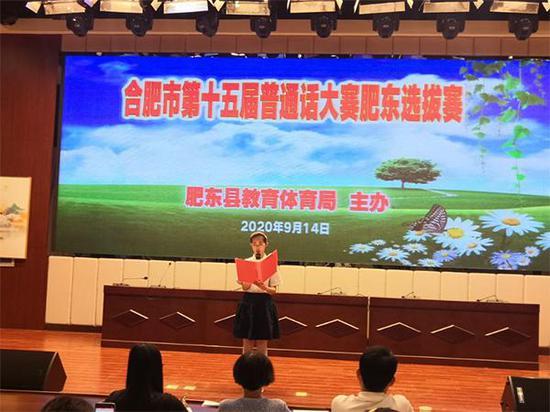 我校袁理颖同学获肥东县普通话大赛特等奖