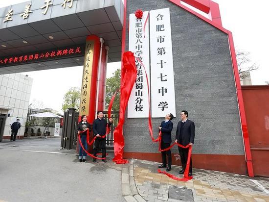 王杰才局长、杨开仁校长、杨森区长、张骏副区长共同揭牌