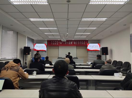 """安徽移动宣城分公司与小小科技签约""""5G+工业互联网""""项目"""