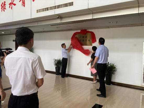 市委副书记陈俊炎和市委宣传部部长刘群共同为广德市乡村振兴局揭牌。