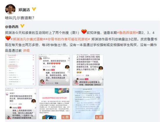 郑渊洁回复网友啥叫凡尔赛道歉?