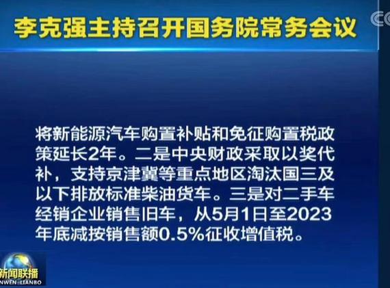 新能源汽车购置补贴和免税政策延长2年