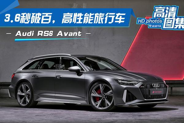 3.6秒破百  Audi RS6 Avant