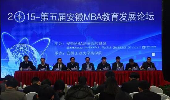 第五届安徽MBA教育发展论坛到场嘉宾