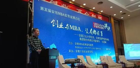 安徽宝葫芦信息科技集团股份有限公司董事长孙连峰作主题演讲