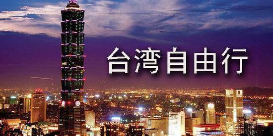 合肥取消台湾自由行消息是谣传 仍在正常办理