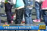 幼儿园老师让男孩打架 称出于善意让孩子发泄