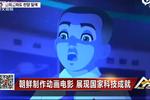 朝鲜少年击碎陨石拯救地球
