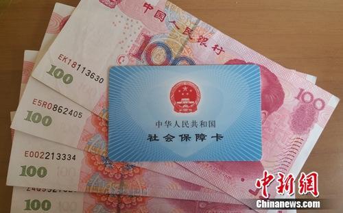 社保卡。中新网记者李金磊摄