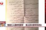 物流工人爱研究数学 登上浙大数学系讲台