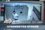 女子电梯口遭掐脖抢劫