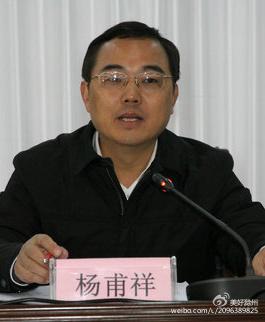 来安县委书记杨甫祥