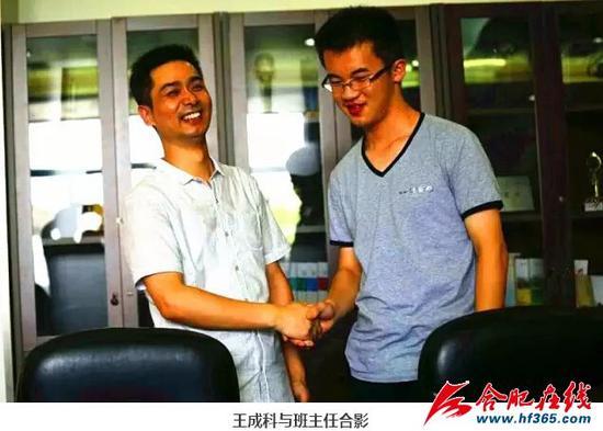 揭秘2016安徽高考状元:王成科自认成绩不理想