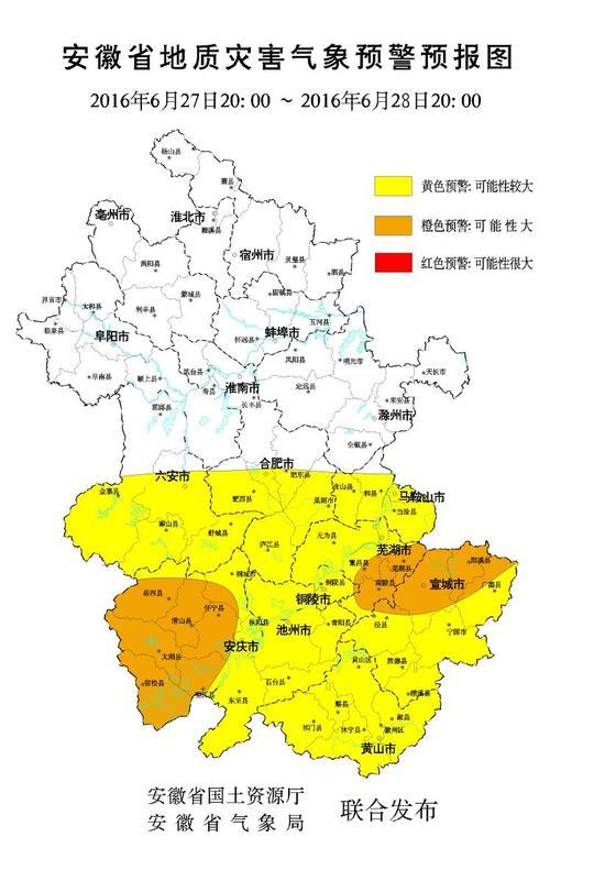 安徽发布地质灾害气象预警预报