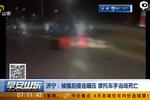 监拍摩托车主被撞遭碾压