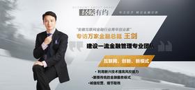 《经皖有约》王剑:谈大经济背景下的互联网金融