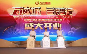 合肥万达城精彩开业 王健林宣布将建二期