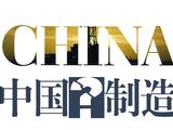 中国尊爱上中国造 格力征服首都新地标