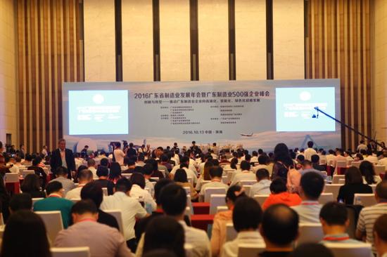 图为2016年广东省制造业发展暨广东省制造业500强企业峰会现场