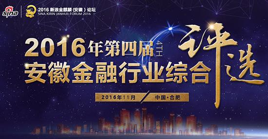 2016安徽金融行业综合评选在即 专家评审阵容提前揭晓