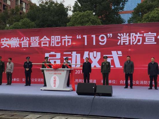安徽省119消防宣传周系列活动全面启动