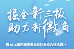 2016安徽新三板论坛暨金融评选颁奖典礼明日启幕