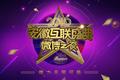 2016安徽互联盛典将于2017年1月中旬举办
