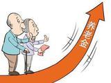 安徽今年仍将上调养老金 上调幅度和方案正在制定中