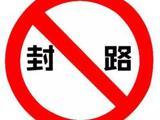 2月23日夜持续至6月30日 合肥巢湖路全线封闭