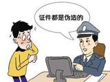 为了还赌债 凤阳县一男子伪造房产证诈骗