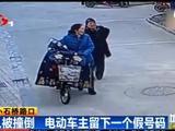 女子骑车撞倒老人 留下假号码后离开