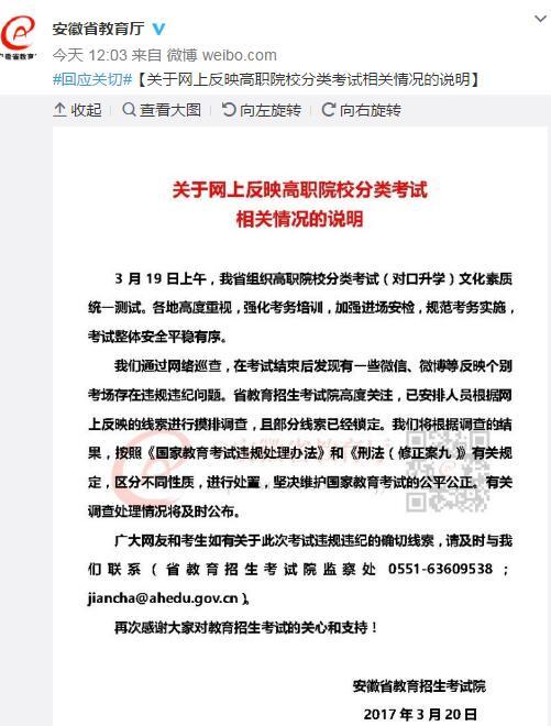 安徽省教育厅回应高职院校考试违纪:部分线索已锁定