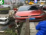 监拍:新司机错把油门当刹车 汽车高悬半空中