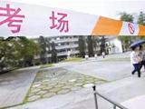 安徽省教育厅回应高职院校考试违纪:部分线索已经锁定