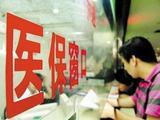 """安徽发布""""180""""补充医保新政 报销后可再报销80%"""