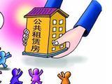 精装两室月租金不过六百 合肥12817套公租房配租