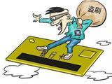 淮北一男子银行卡被盗刷四千元 卡里还有上百万