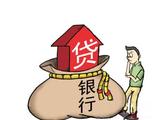 合肥首套房贷利率新变化 有银行最低折扣由9折变95折