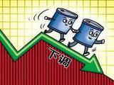 国际油价持续走低 本轮国内成品油调价或搁浅