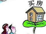 """在校大学生可缴存公积金:享受实惠VS变相""""啃老"""""""