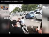 两车主因刮蹭路中央互殴 围观群众一片叫好