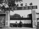 控制多家公司疯狂转账 淮北巨贪村官一审获刑二十年