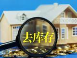多渠道消化非住宅商品房 买非住宅房可获更多支持