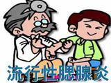 手足口病、流行性腮腺炎 进入多发季节