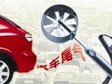 合肥将产汽车尾气处理器 为环保再添一把力