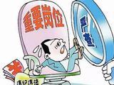 铜陵市委组织部原副部长赵平接受组织审查