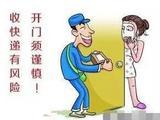 快递员将女客户抱起压床强吻 辩称:试试多重