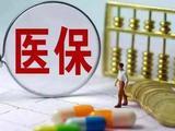 芜湖居民医保财政补助再提高 将提高相关筹资标准