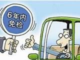 免检车辆可微信申领年检标志
